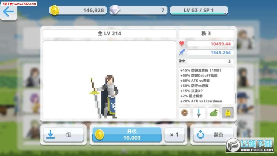像素之王全关卡解锁版1.0截图0