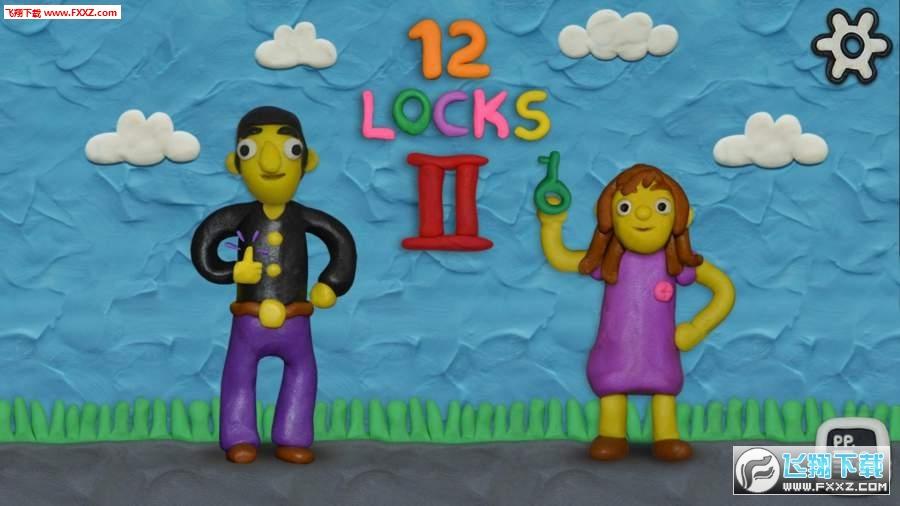 十二把锁2破解版1.0截图2