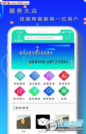 技能帮app1.2.3截图0