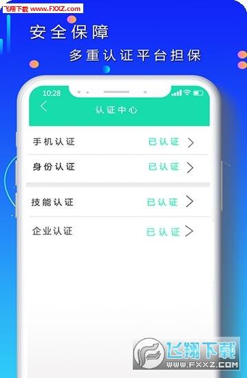 技能帮app1.2.3截图1