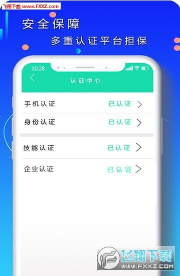 技能帮app1.2.3截图2