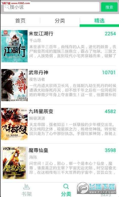 果果小说app2.0.3截图2