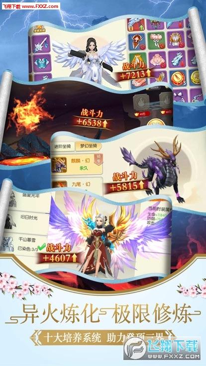 神武之仙剑安卓版0.1.15561截图0