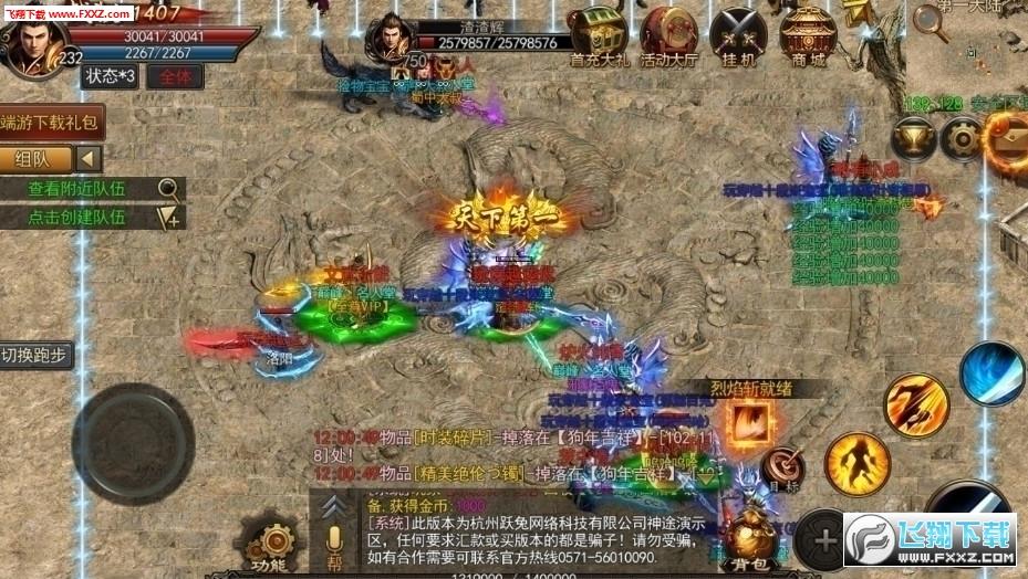 缘聚神途安卓版9.20190817截图2