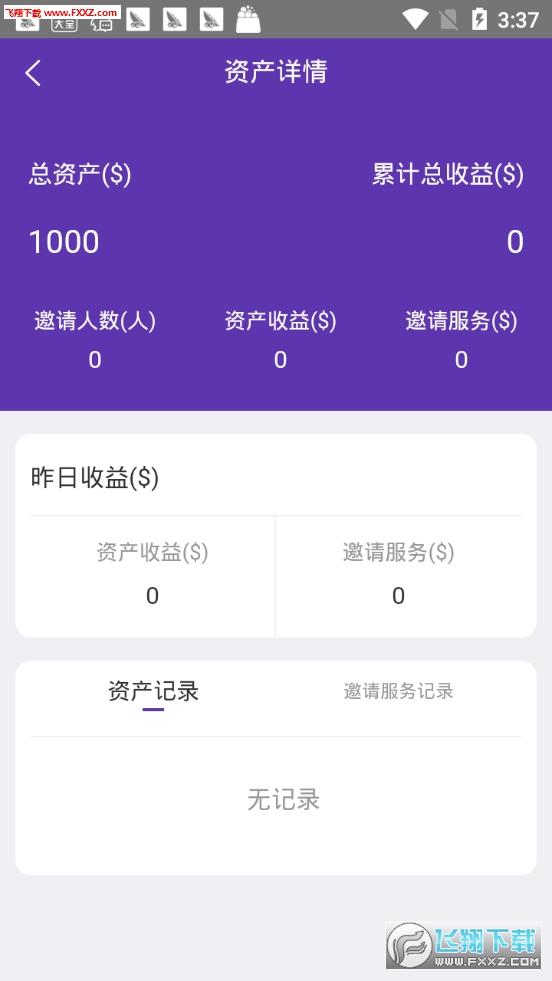 学友链app最新版1.0截图0