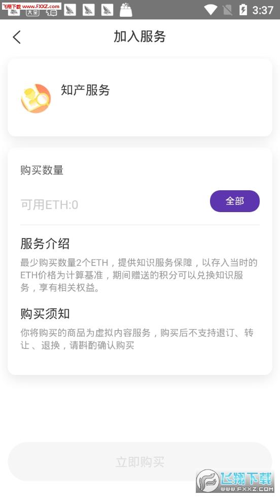 学友链app最新版1.0截图1