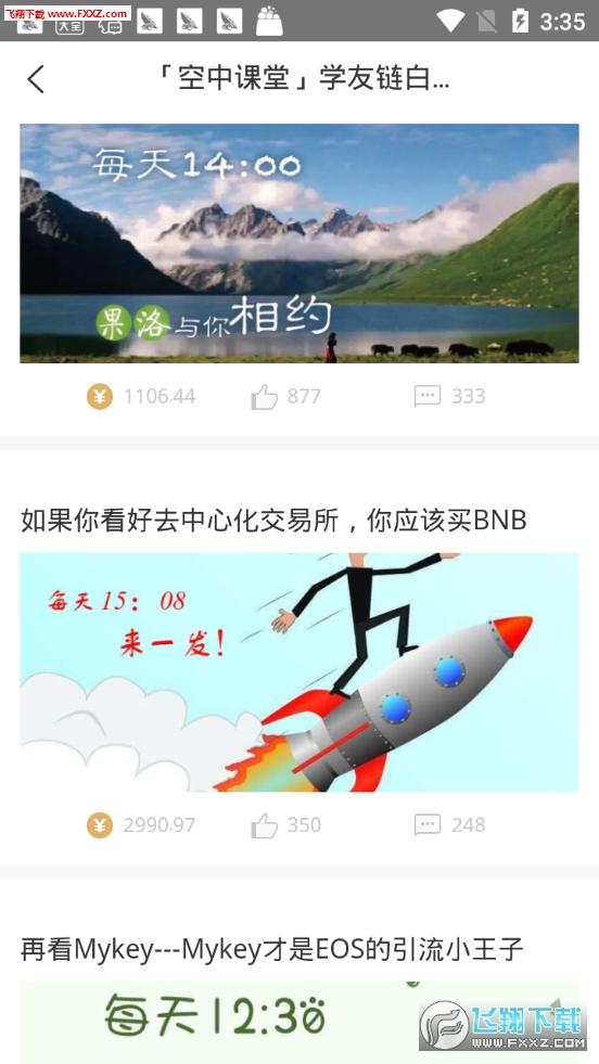 学友链app最新版1.0截图2