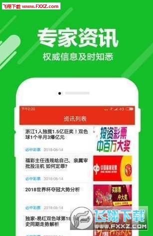 丝丝彩票appv1.0截图1