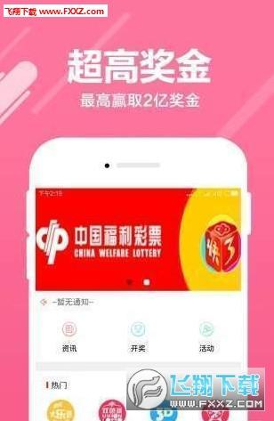 丝丝彩票appv1.0截图2
