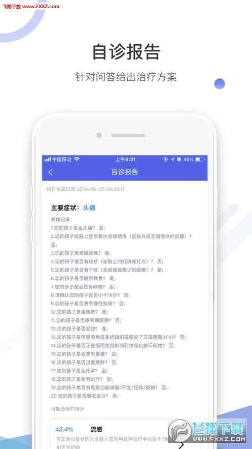 海豚儿科appv1.1.3截图1