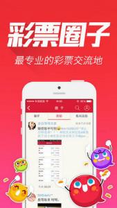 百乐宫彩票最新版v1.0截图1