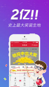 百乐宫彩票最新版v1.0截图2