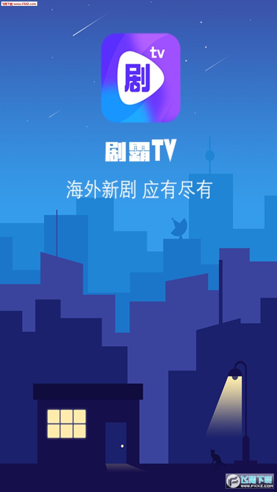 剧霸TVapp1.0截图2