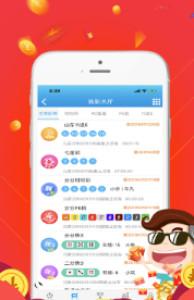 中堂彩票平台v1.0.3截图1