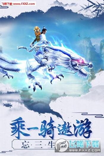 灭剑仙道安卓版2.0.8截图0