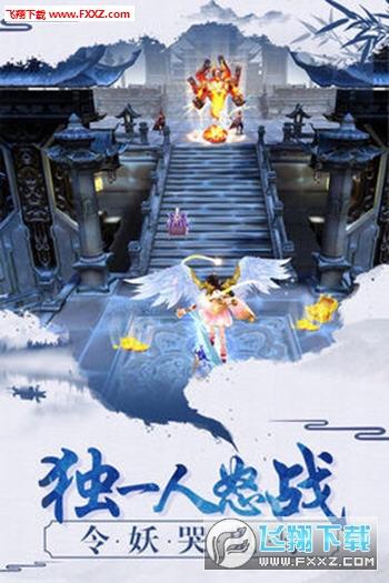 灭剑仙道安卓版2.0.8截图1