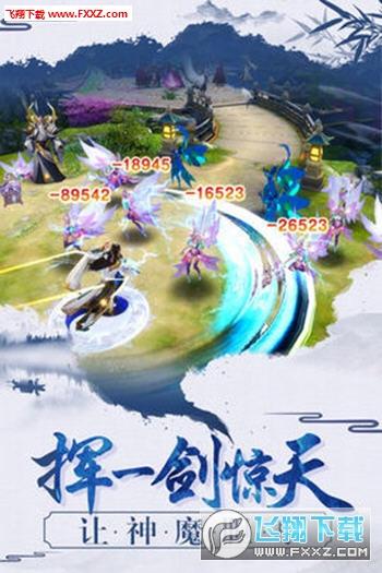 灭剑仙道安卓版2.0.8截图2