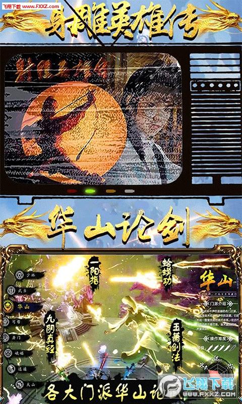 金庸豪侠谱海量版1.0.0截图2