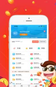 中堂彩票平台v1.0.3截图2