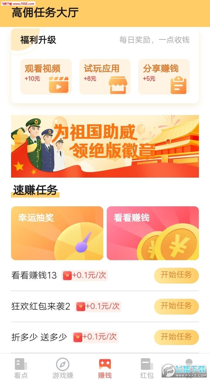 史小坑宝盒app官网版1.0截图2