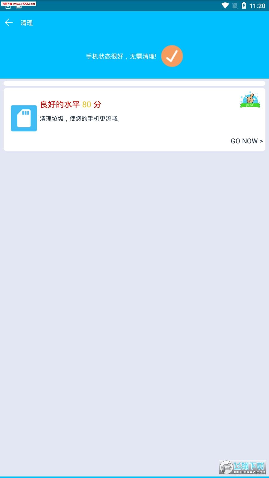 抖音手机清灰app1.0截图0