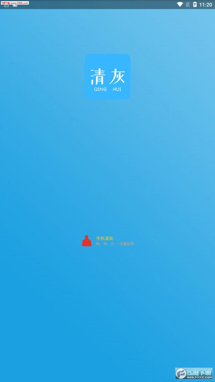 抖音手机清灰app1.0截图1