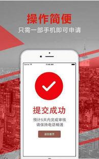 零玉贷app官方版v1.0.0截图1