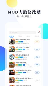 魔玩助手app官网版1.0截图0