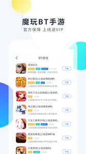 魔玩助手app官网版1.0截图1