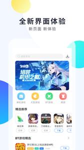 魔玩助手app官网版1.0截图2