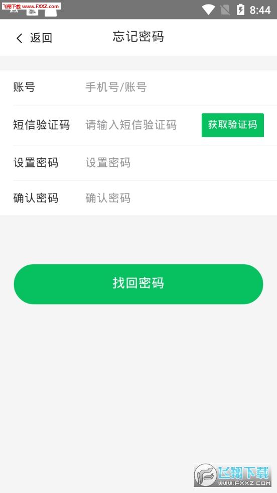任务猪app官方版1.0截图1