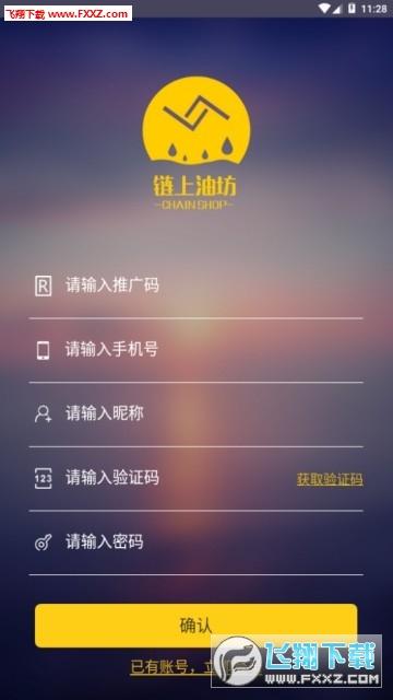 链上油坊app官网版1.0截图0