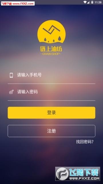 链上油坊app官网版1.0截图2