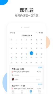 乐学培优app官方版2.1.0截图1