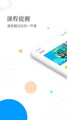 乐学培优app官方版2.1.0截图3