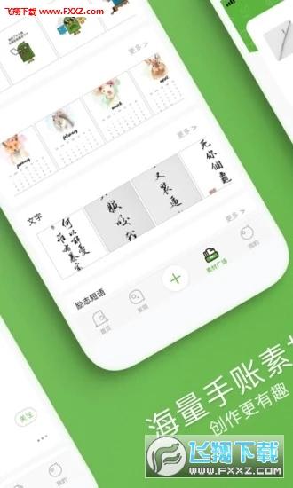 啵哩app安卓版v2.1.2截图3