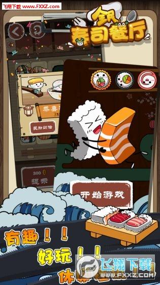 全民寿司餐厅破解版v1.0.15截图1