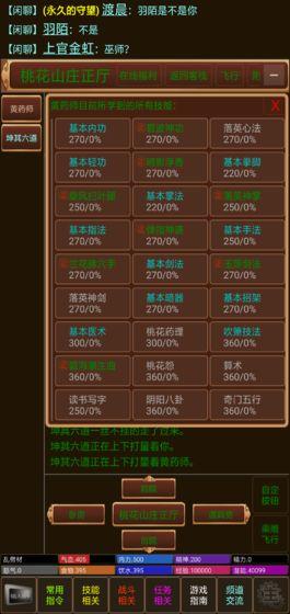 仙武江湖mud官方版v1.0截图0