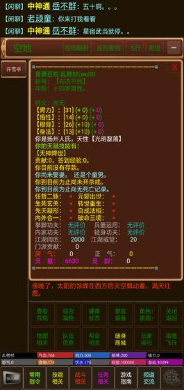 仙武江湖mud官方版v1.0截图2