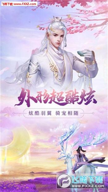 剑玲珑之九州飘渺手游1.2.9.2截图0