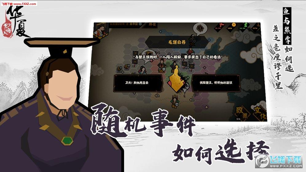 无悔入华夏正式版v1.0截图0