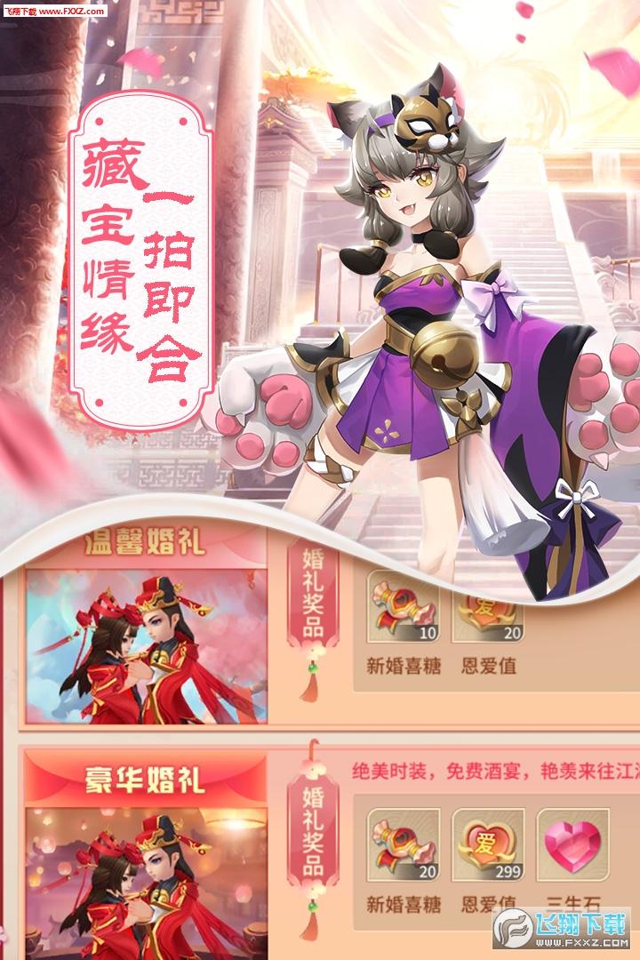 梦幻逍遥手游官方版2.0.8截图1
