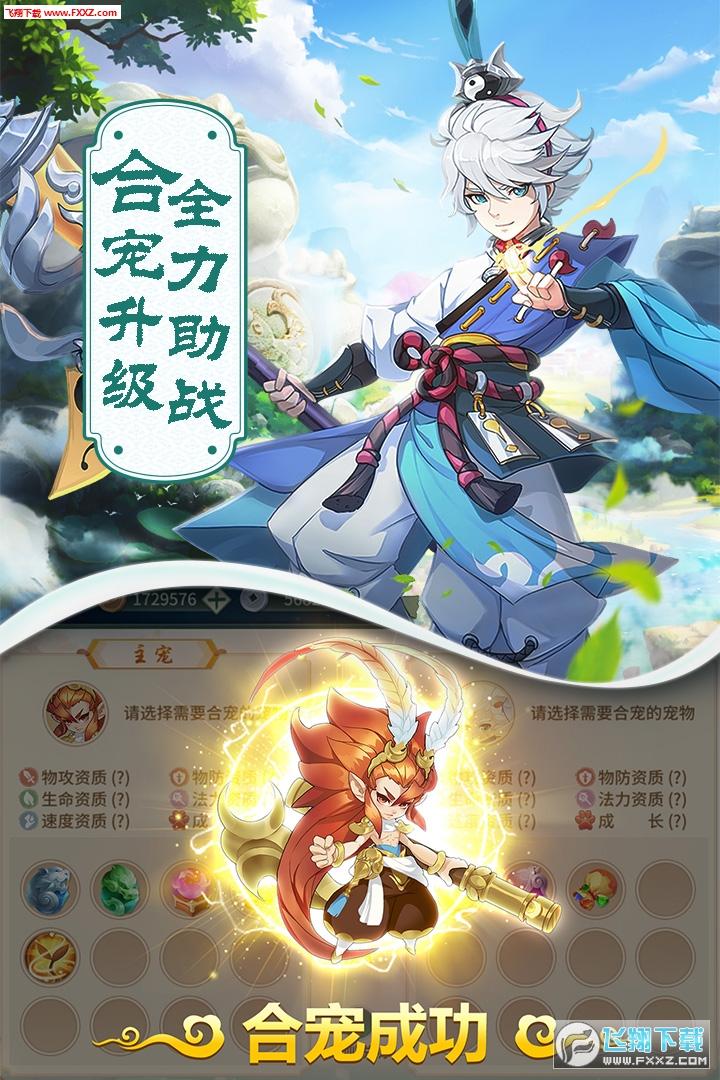 梦幻逍遥手游官方版2.0.8截图3