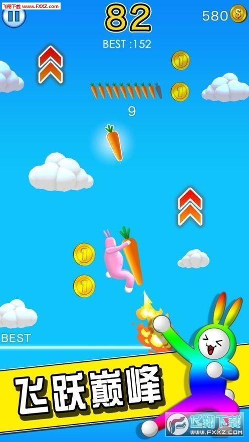 超级兔子2安卓版v1.0截图0