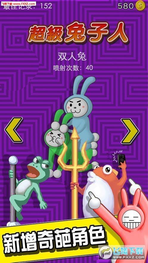 超级兔子2安卓版v1.0截图2
