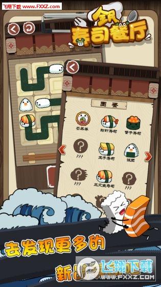 全民寿司餐厅安卓版v1.0.15截图2