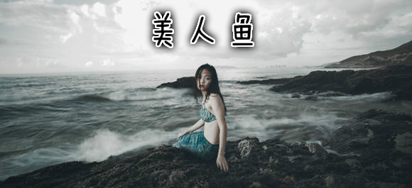 美人鱼视频_美人鱼app_美人鱼app破解版