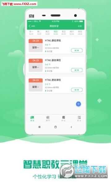 云课堂智慧职教app2.8.25截图0