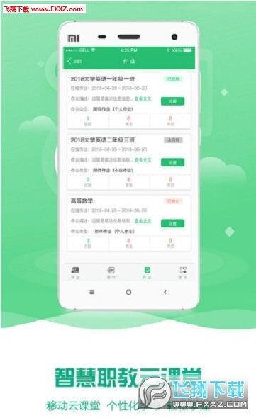 云课堂智慧职教app2.8.25截图3