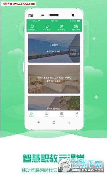 云课堂智慧职教app2.8.25截图4
